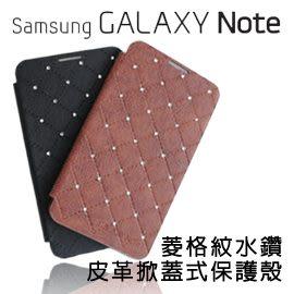 Samsung Galaxy Note 菱格紋 水鑽 皮革 掀蓋式 保護 皮套swarovski 元素 尾牙 年終 摸彩 抽獎 禮品