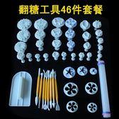 46件DIY烘焙做翻糖蛋糕模具工具套裝彈簧壓花切模塑形 軟陶 套裝中元特惠下殺