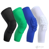 護膝套 籃球蜂窩護膝防撞運動裝備男專業加長護腿訓練保護膝蓋護具半月板 伊芙莎