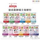 AIXIA愛喜雅〔妙喵主食軟包,13種口味,70g,泰國製〕(單包)