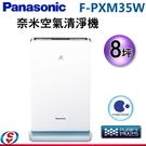 【信源】Panasonic 國際牌 奈米空氣清淨機 F-PXM35W / FPXM35W