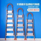 折疊梯 不銹鋼人字梯家用梯折疊梯子四步五步梯伸縮加厚樓梯 nm10808【甜心小妮童裝】