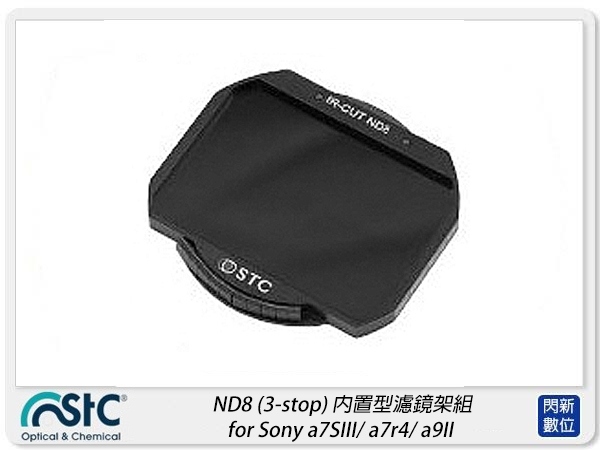 STC ND8 內置型濾鏡架組 for Sony a7SIII/a7r4/a9II(公司貨)