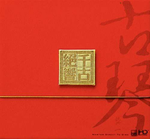 【停看聽音響唱片】【CD】千古絕響古琴龔一 最佳示範片