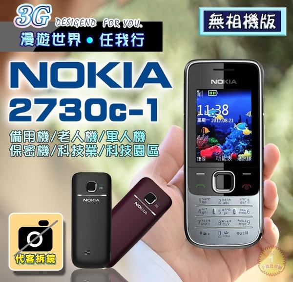 手機批發網 Nokia 2730C《無相機款》,軍人機,科技業,3G/4G通用,ㄅㄆㄇ按鍵,注音輸入【A0016】
