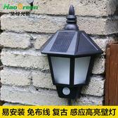 太陽能燈戶外壁燈路燈LED家用花園歐式庭院燈景觀圍牆燈太陽能燈HM 3c優購