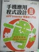 【書寶二手書T1/電腦_YGH】手機應用程式設計超簡單:APP Inventor零基礎入門班…