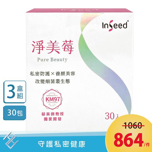 【新包裝】InSeed淨美莓-私密益生菌(30包/盒) 【三盒組】 蔡英傑教授推薦 惠生研