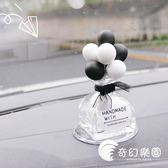 汽車飾品創意玻璃瓶車載漂亮儀表臺氣球擺件車內裝飾擺設-奇幻樂園
