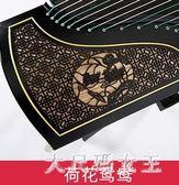 黑檀古箏 初學者入門樂器考級專業演奏教學通用古箏琴 JY4520【大尺碼女王】
