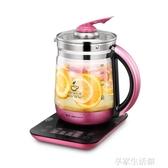 養生壺全自動加厚玻璃多功能電熱燒水壺花茶壺煮茶器養身1.8L-220V-享家生活館