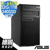 繪圖工作站-ASUS D630MT i5-6500/32G/1TB/240SSD/K620/W7P