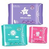 玩美日記 輕涼衛生棉(日用&夜用)/護墊 ◆86小舖 ◆