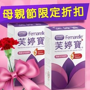 【母親節限定現折500!】芙婷寶® 2盒組 - 曹蘭推薦 以色列原裝進口