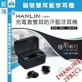 ★HANLIN-2XBTC1★ 防汗磁吸雙耳超小藍芽耳機(高續行充電倉/雙耳耳機/無線藍芽)