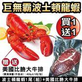 【WANG-全省免運】買加拿大波士頓螯龍蝦1隻 送 美國比臉大牛排1片
