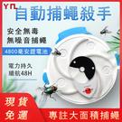 全自動捕蠅器 家用電動捕蠅器 電動滅蠅器 補蠅籠機 環保滅蠅器 蒼蠅殺手 家用滅蠅器 蒼蠅 現貨