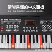 電子琴 多功能電子琴初學者成年兒童家用61鍵幼師專業音樂器女孩鋼琴玩具 米家WJ