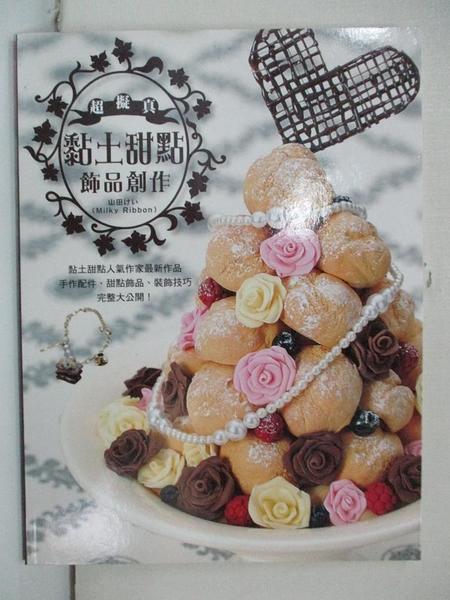【書寶二手書T1/美工_EPW】超擬真黏土甜點飾品創作_Milky Ribbon