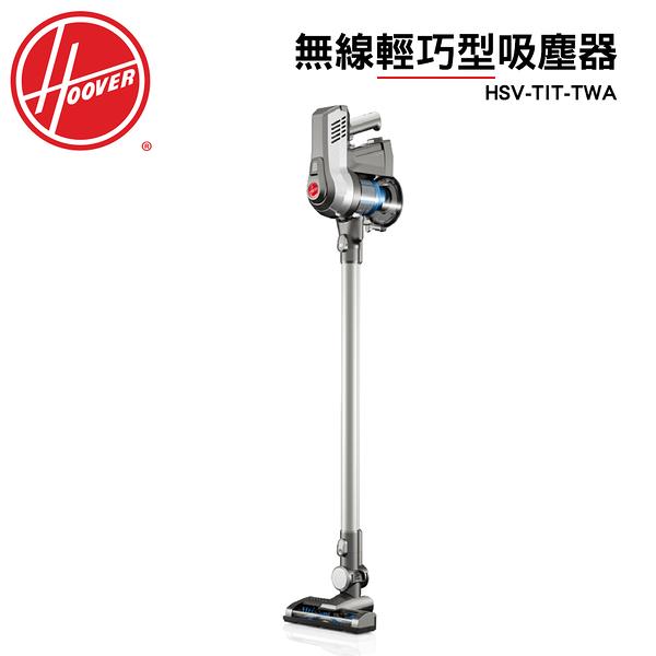 美國HOOVER SLIM VAC CORDLESS無線輕巧型吸塵器  HSV-TIT-TWA