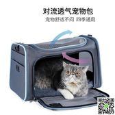 A4PET貓包外出便攜貓背包貓袋貓咪外出包貓籠狗包狗狗背包寵物包 MKS摩可美家