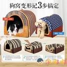 狗窩四季通用可拆洗小中大型犬貓窩寵物狗屋保暖【淘嘟嘟】
