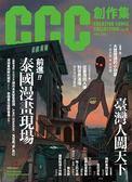 (二手書)CCC創作集4號 前進泰國漫畫現場
