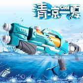 太空兒童大容量高壓水槍男孩呲水玩具槍夏天戲水抽拉超大滋水槍 滿天星