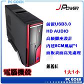 ☆pcgoex 軒揚☆ 杰強 J-POWER 銀狐 紅 1N0R 小機殼 1大1小 含電源 電腦機殼