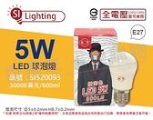 旭光 LED 5W 3000K 黃光 E27 全電壓 球泡燈 _ SI520093