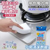 [7-11今日299免運]洗車清潔產品 廚房洗碗海綿 超強去污魔力擦 萬能〈mina百貨〉【G0039】