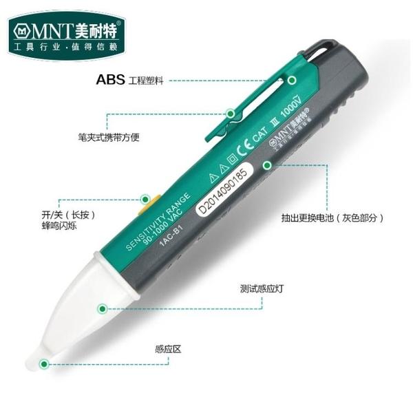 感應電筆查斷點 線路檢測 智慧多功能專業電工驗電筆