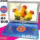 25寸移動DVD影碟機家用便攜式光盤VCD播放機CD兒童EVD電視 JA9258『科炫3C』