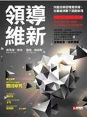 領導維新:向豐田學習精實領導,在嚴峻挑戰下開創新局