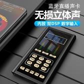 變聲器 直播聲卡套裝設備手機電腦通用電容麥克風抖音快手網紅主播喊麥游戲  零度