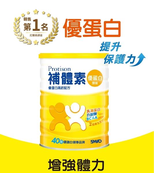 補體素優蛋白-原味750g*12罐 成箱價 *維康*