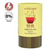 【野角wildcape】有機南非博士綠茶40包