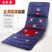 頸椎按摩器 多功能全身頸部腰部肩部背部電動按摩墊家用床墊靠椅墊 野外之家igo