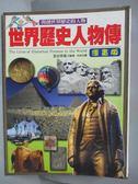【書寶二手書T7/漫畫書_ZEA】漫畫版開創世界歷史的人物-世界歷史人物傳 _室谷常