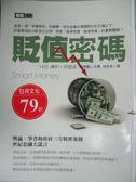 【書寶二手書T7/投資_QGS】貶值密碼_羅先,李明露
