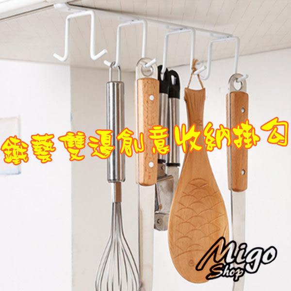 【鐵藝雙邊創意收納掛勾】免釘衣櫃掛衣架廚房創意收納承重掛鉤置物架掛鉤