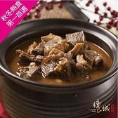 【南紡購物中心】預購-【饗城】暖冬鍋物紅燒羊肉爐2組(1200g/碗)