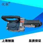 打包機 B19免扣式氣動打包機 全自動手提式氣動塑鋼帶捆扎機 igo免運