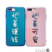蘋果7plus忙著賺錢手機殼iPhone8可愛創意藍光文字6s情侶軟殼10x 魔方