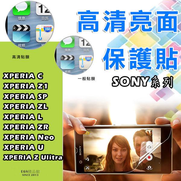 E68精品館 高清 SONY XPERIA Z1 Z2 L39H 手機膜 保護貼 C S39H SP M35H 亮面 保貼 貼膜 ZL L35H L S36H