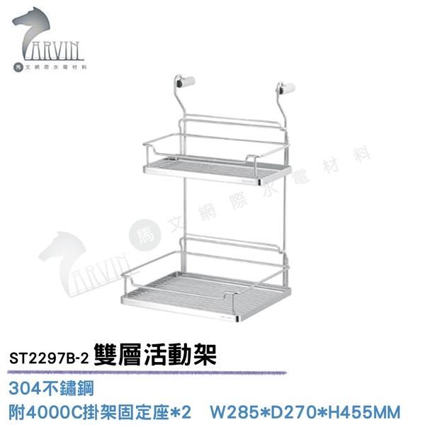 《DAY&DAY》不鏽鋼雙層活動架 ST2297B-2 衛浴配件精品