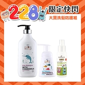 Hallmark合瑪克 228限定快閃 大寶洗髮防護組【BG Shop】童話洗髮+抗菌+親肌慕斯
