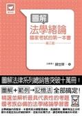 (二手書)圖解法學緒論 國家考試的第一本書(第三版)