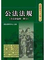 二手書博民逛書店《公法法規(含大法官解釋)-高點法學叢書》 R2Y ISBN:9
