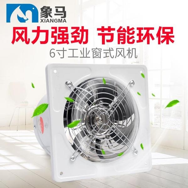 排氣扇油煙排風扇廚房牆壁6寸窗式換氣扇衛生間管道抽風機強力 陽光好物